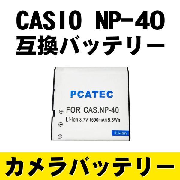 送料無料 CASIO NP-40 対応互換バッテリー☆EX-Z250☆ EX-Z100/ EX-Z200/ EX-Z300