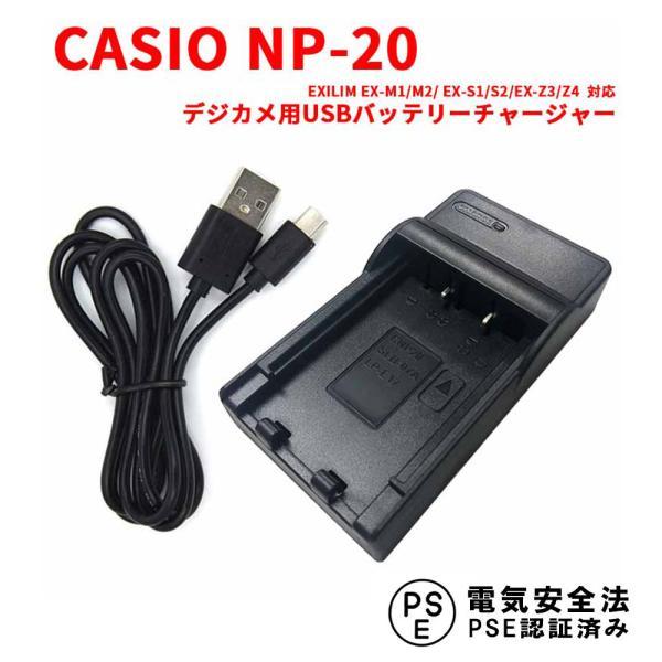カシオ 互換USB充電器 CASIO NP-20 デジカメ USBバッテリーチャージャー EXILIM EX-M1/M2/EX-S1/S2/EX-Z3/Z4/Casio Exilim EX/ex-s1pm/ex-s770rd他