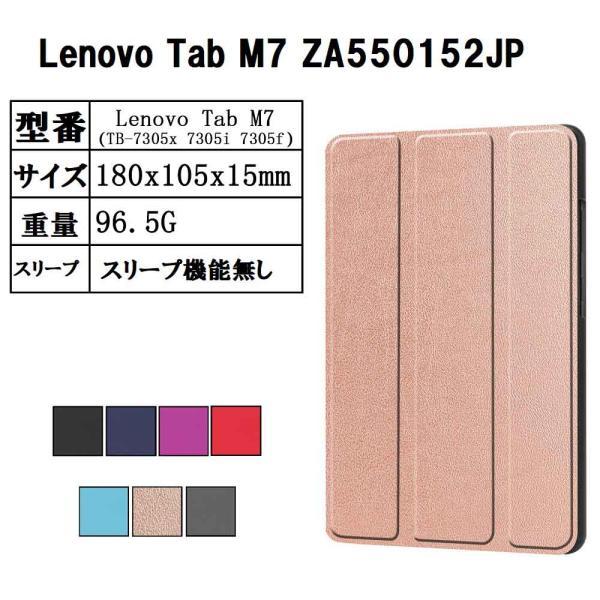 レノボタブM7タブレットケースカバーLenovoTabM7ZA550152JP三つ折薄型軽量型スタンド機能高品質PUレザーケース