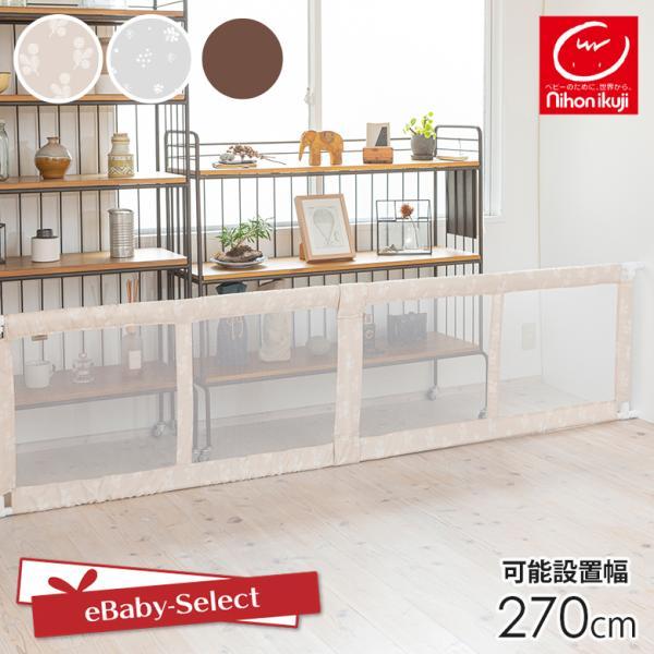 ベビーゲートつっぱり とおせんぼ XLサイズ ブラウンドット/ブラウン 日本育児 (送料無料)|ebaby-select