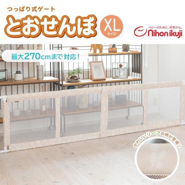 ベビーゲートつっぱり とおせんぼ XLサイズ ブラウンドット/ブラウン 日本育児 (送料無料)|ebaby-select|02
