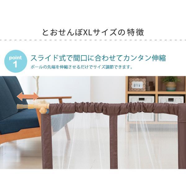 ベビーゲートつっぱり とおせんぼ XLサイズ ブラウンドット/ブラウン 日本育児 (送料無料)|ebaby-select|04