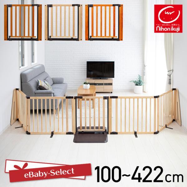 パーテーション 木製 日本育児 木製パーテーション FLEX400-W(送料無料)|ebaby-select