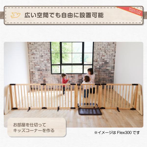 パーテーション 木製 日本育児 木製パーテーション FLEX400-W(送料無料)|ebaby-select|04