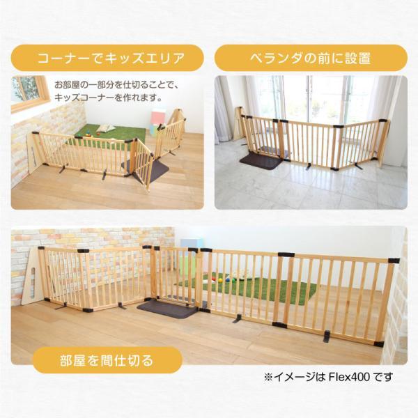 パーテーション 木製 日本育児 木製パーテーション FLEX400-W(送料無料)|ebaby-select|05