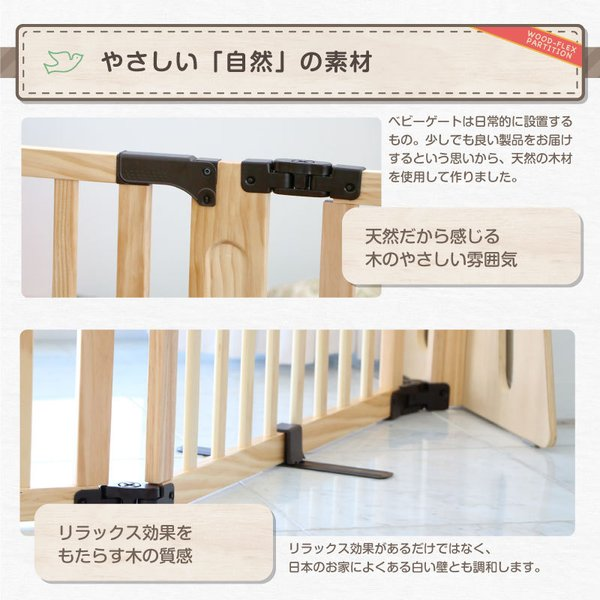 パーテーション 木製 日本育児 木製パーテーション FLEX400-W(送料無料)|ebaby-select|07