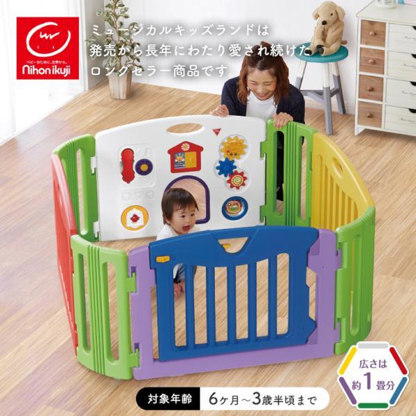ベビーサークル ミュージカルキッズランド スクエア 日本育児(送料無料)|ebaby-select|02