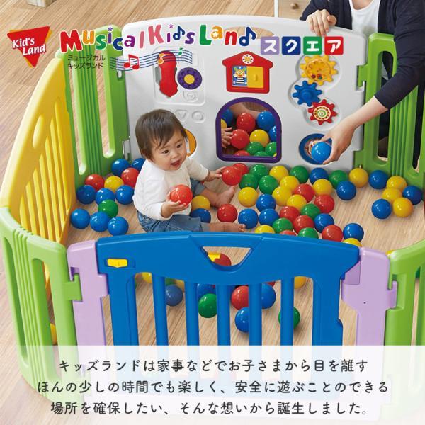 ベビーサークル ミュージカルキッズランド スクエア 日本育児(送料無料)|ebaby-select|03