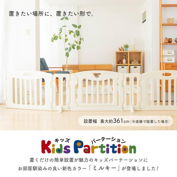 ベビーゲート 日本育児 キッズパーテーション  置くだけタイプ(送料無料)|ebaby-select|02