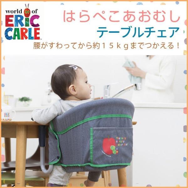EricCarle(エリックカール) はらぺこあおむし テーブルチェア|ebaby-select