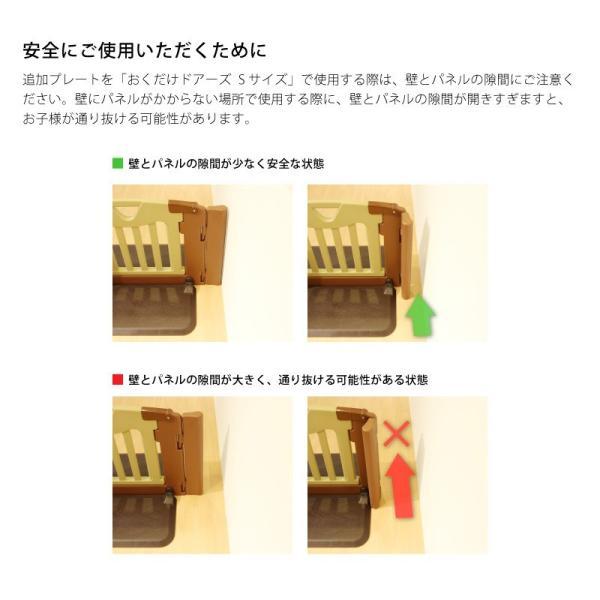 日本育児 おくだけドアーズ 追加プレート Sサイズのみ追加可能|ebaby-select|03