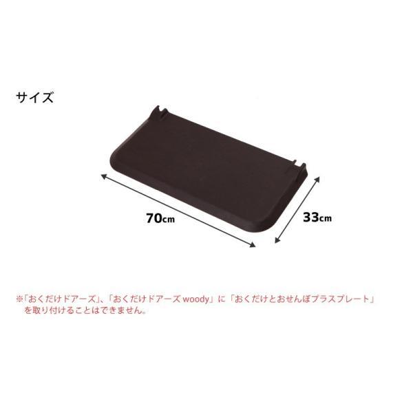 日本育児 おくだけドアーズ 追加プレート Sサイズのみ追加可能|ebaby-select|04