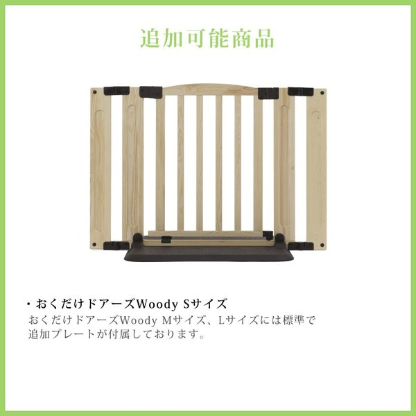 日本育児 おくだけドアーズ 追加プレート Sサイズのみ追加可能|ebaby-select|05