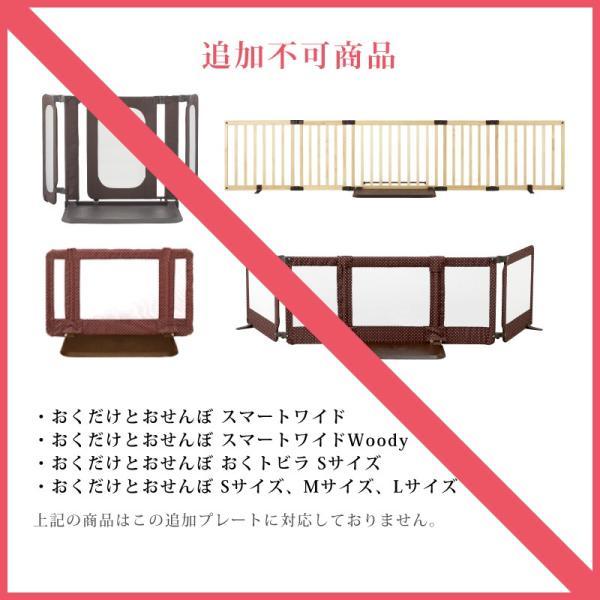 日本育児 おくだけドアーズ 追加プレート Sサイズのみ追加可能|ebaby-select|06