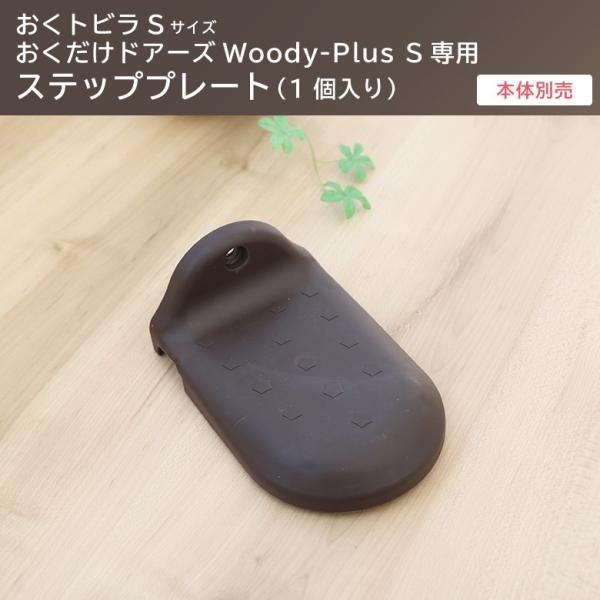 日本育児 ステッププレート おくトビラSサイズ専用追加ミニプレート(送料無料)|ebaby-select