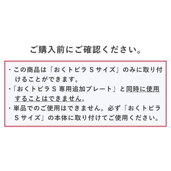 日本育児 ステッププレート おくトビラSサイズ専用追加ミニプレート(送料無料)|ebaby-select|04