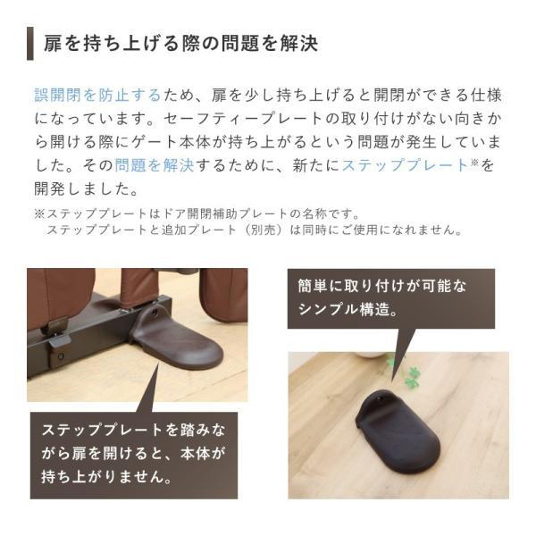 日本育児 ステッププレート おくトビラSサイズ専用追加ミニプレート(送料無料)|ebaby-select|06