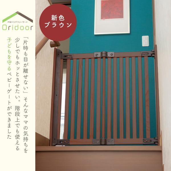 ベビーゲート 木製バリアフリーゲート Oridoor(オリドー) 日本育児|ebaby-select|02