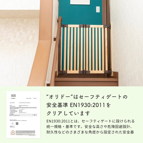 ベビーゲート 木製バリアフリーゲート Oridoor(オリドー) 日本育児|ebaby-select|04