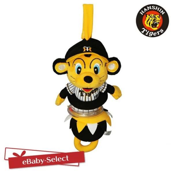 日本育児 阪神タイガース ブルブルトラッキー おもちゃ ベビートイ ebaby-select