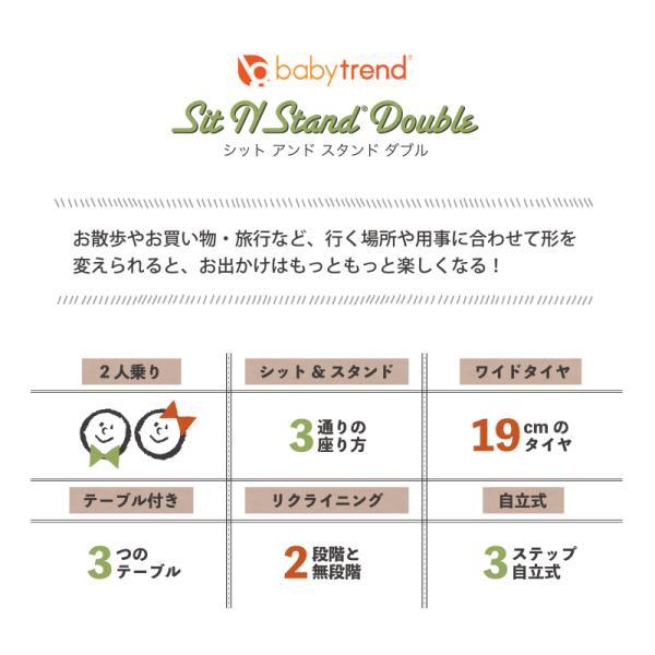 ベビーカー  二人乗り シットアンド スタンド ダブル /ピスタチオ (送料無料)|ebaby-select|03
