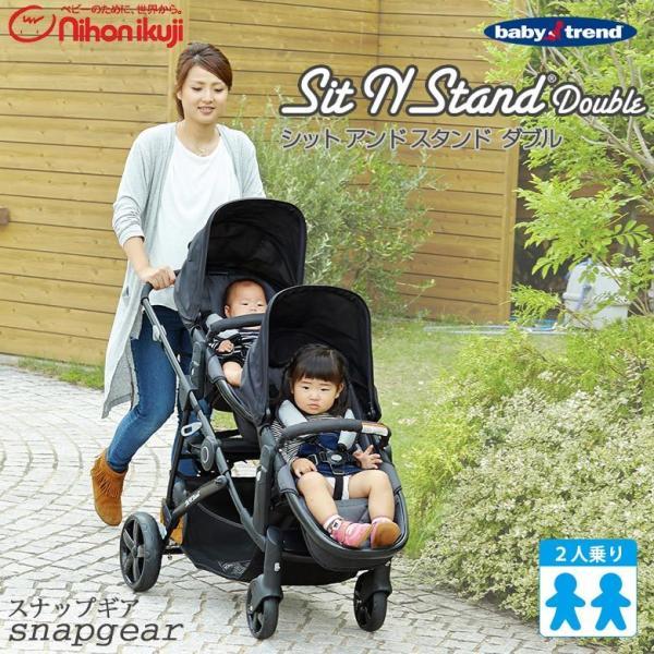 ベビーカー  二人乗り シットアンド スタンド スナップギア(送料無料) ebaby-select 02