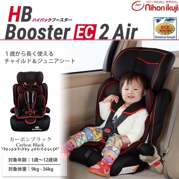 チャイルドシート ベビーシート  ハイバックブースターEC2 Air 日本育児 カーボンブラック(イーベビーセレクト限定) ebaby-select