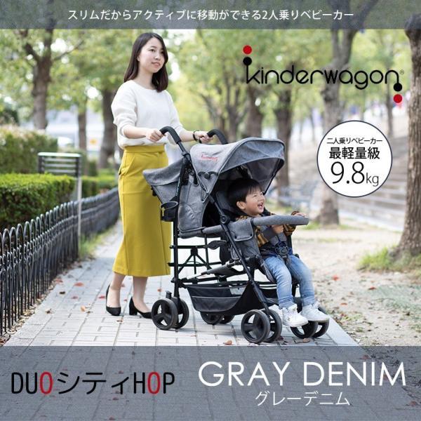 Kinderwagon DUOシティHOP グレーデニム(送料無料)|ebaby-select|02