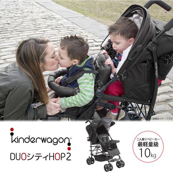 Kinderwagon DUOシティHOP  [2018](送料無料)|ebaby-select|02