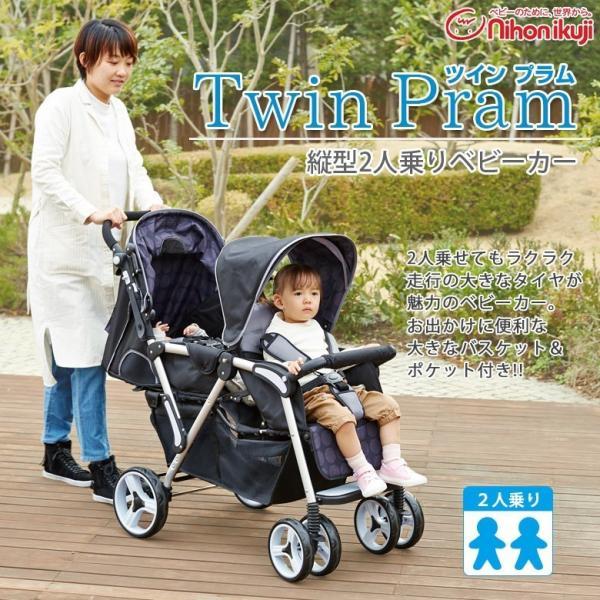 ベビーカー 新生児  縦型二人乗りベビーカー Twin Pram ツインプラム 日本育児(送料無料)|ebaby-select