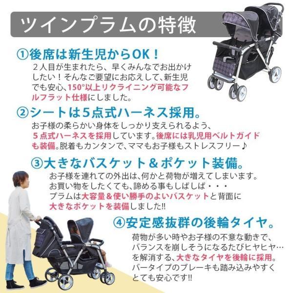 ベビーカー 新生児  縦型二人乗りベビーカー Twin Pram ツインプラム 日本育児(送料無料)|ebaby-select|02