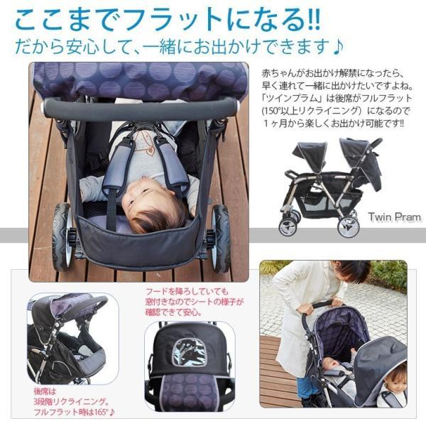 ベビーカー 新生児  縦型二人乗りベビーカー Twin Pram ツインプラム 日本育児(送料無料)|ebaby-select|03