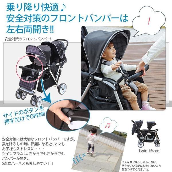 ベビーカー 新生児  縦型二人乗りベビーカー Twin Pram ツインプラム 日本育児(送料無料)|ebaby-select|04