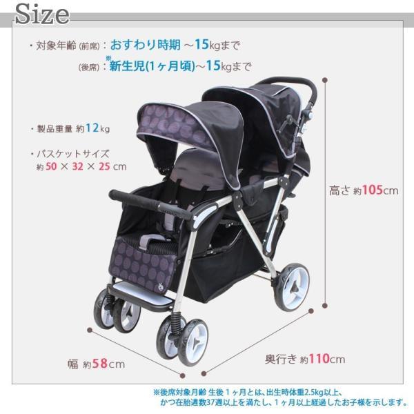 ベビーカー 新生児  縦型二人乗りベビーカー Twin Pram ツインプラム 日本育児(送料無料)|ebaby-select|06