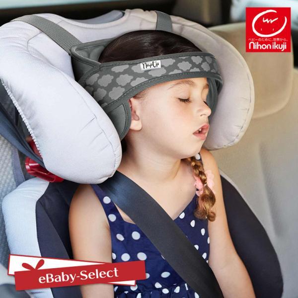 Nap Up うたたねサポート ナップアップ 日本育児|ebaby-select