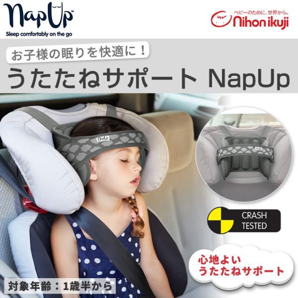 Nap Up うたたねサポート ナップアップ 日本育児|ebaby-select|02