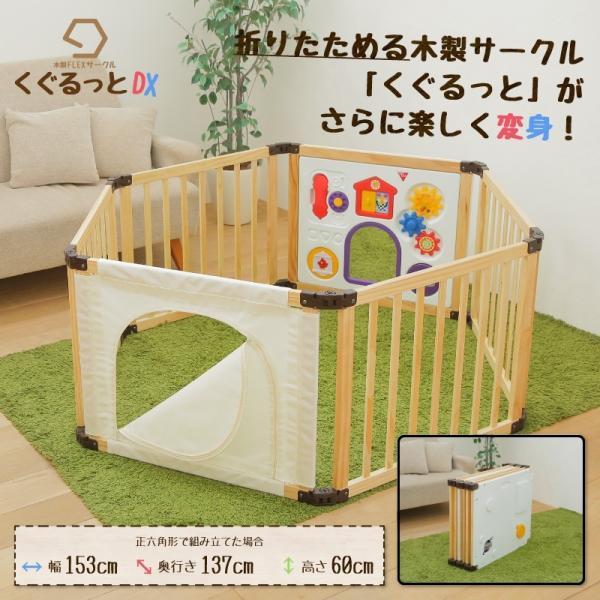 [先行限定版]サークル 木製 折りたためる 木製フレックスサークル くぐるっとDX 日本育児(送料無料)|ebaby-select|02