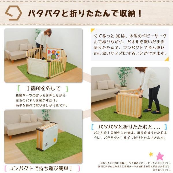 [先行限定版]サークル 木製 折りたためる 木製フレックスサークル くぐるっとDX 日本育児(送料無料)|ebaby-select|12