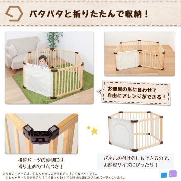 [先行限定版]サークル 木製 折りたためる 木製フレックスサークル くぐるっとDX 日本育児(送料無料)|ebaby-select|13