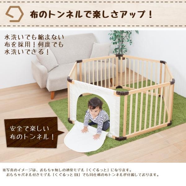 [先行限定版]サークル 木製 折りたためる 木製フレックスサークル くぐるっとDX 日本育児(送料無料)|ebaby-select|16