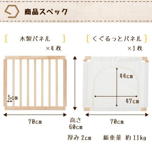 [先行限定版]サークル 木製 折りたためる 木製フレックスサークル くぐるっとDX 日本育児(送料無料)|ebaby-select|09