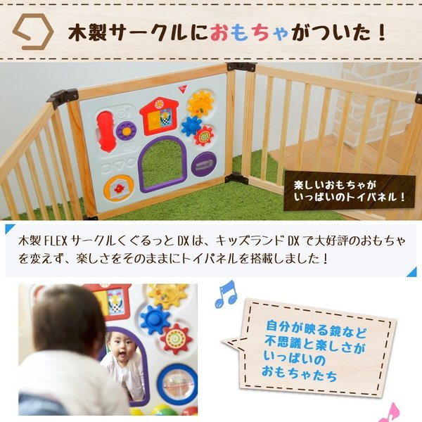 [先行限定版]サークル 木製 折りたためる 木製フレックスサークル くぐるっとDX 日本育児(送料無料)|ebaby-select|10