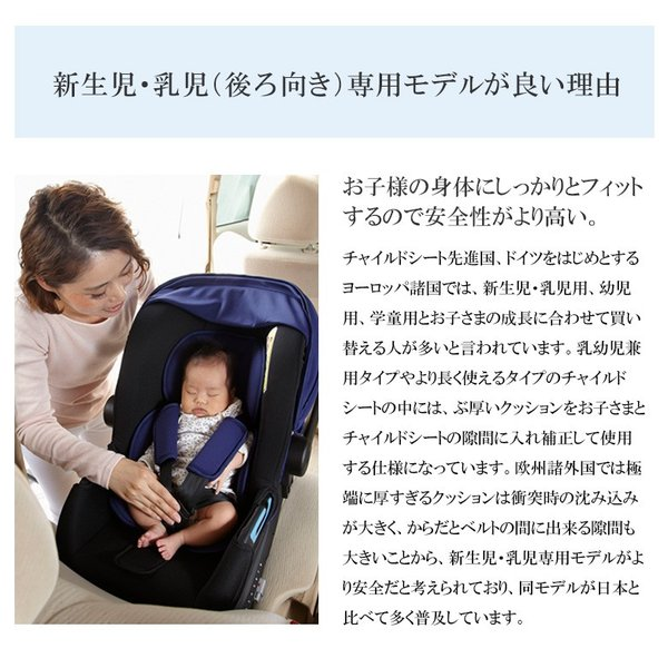チャイルドシート 新生児から使えるスマートキャリー  ISOFIXベースセット 日本育児(送料無料)|ebaby-select|03