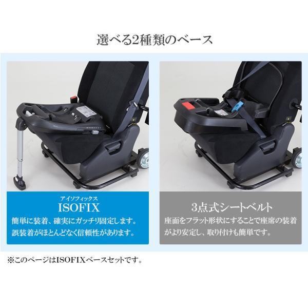 チャイルドシート 新生児から使えるスマートキャリー  ISOFIXベースセット 日本育児(送料無料)|ebaby-select|06