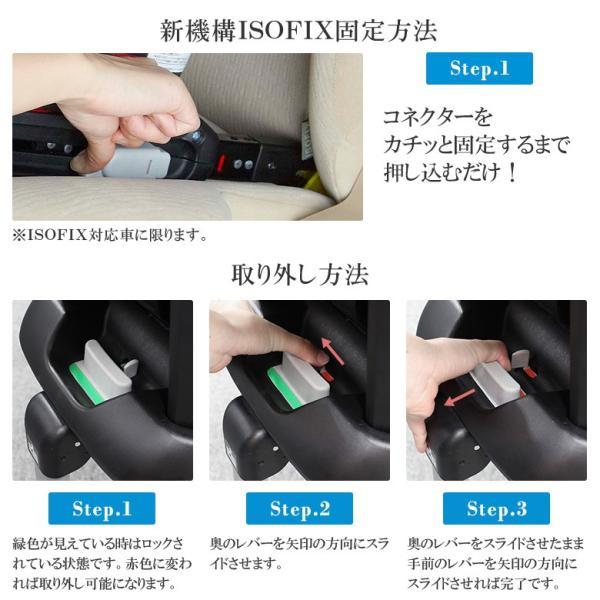 チャイルドシート 新生児から使えるスマートキャリー  ISOFIXベースセット 日本育児(送料無料)|ebaby-select|07