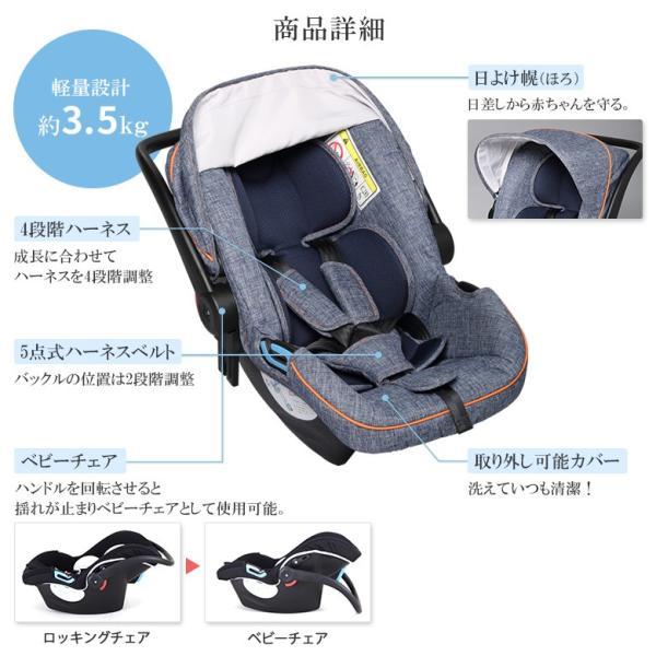 チャイルドシート 新生児から使えるスマートキャリー  ISOFIXベースセット 日本育児(送料無料)|ebaby-select|08