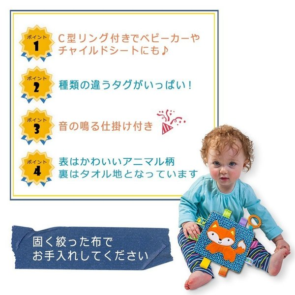 Taggies Crinkle me Baby Toy シャカシャカ クロス|ebaby-select|06