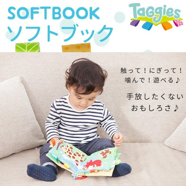 Taggies ソフトブック|ebaby-select