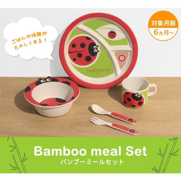 日本育児 バンブーミールセット 食器セット ベビー食器 出産祝い|ebaby-select|02