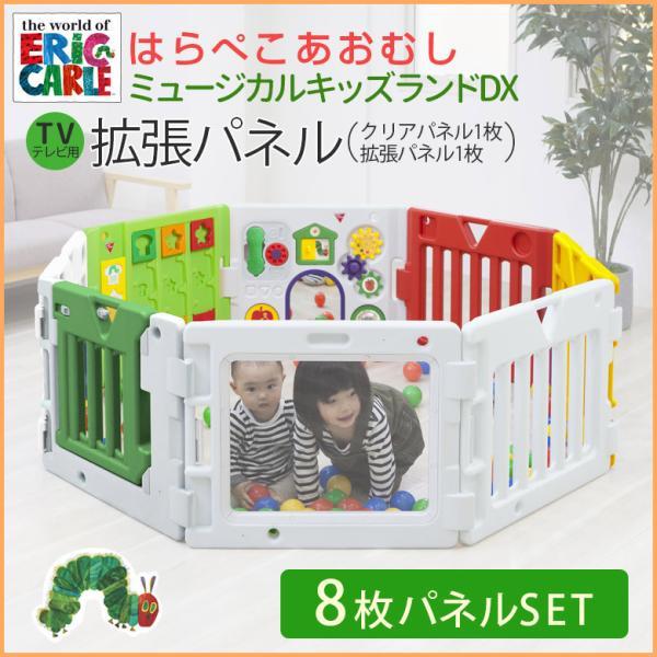 はらぺこあおむしミュージカルキッズランドDX+クリアパネル 8枚セット 日本育児(送料無料)|ebaby-select|02